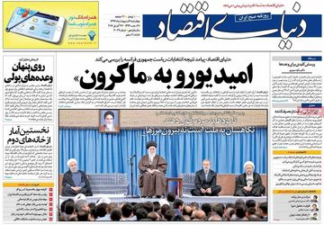 صفحه اول روزنامه های چهارشنبه 6 اردیبهشت