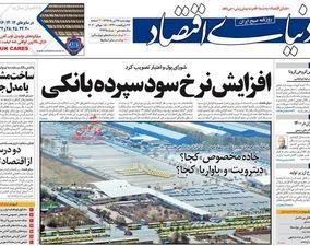 صفحه اول روزنامههای 25 تیر 1399