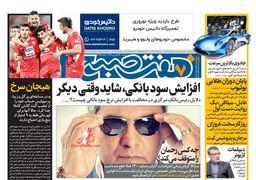 صفحه اول روزنامه های25 فروردین 1398
