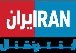 جذب مخاطب شبکه ایران اینترنشنال در بی توجهی صدا و سیما +عکس