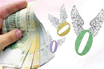 شرط موفقیت حذف چهار صفر از پول ملی