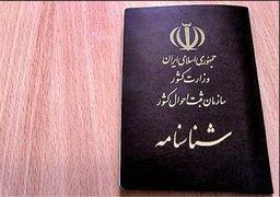 کپی شناسنامه و کارت ملی از فهرست مدارک احراز هویت حذف می شود + سند