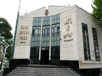 جوابیه بانک ملی ایران به پرداخت حیرت انگیز «گاو» به جای قسط