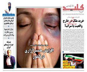 صفحه اول روزنامه های 29 مرداد1397