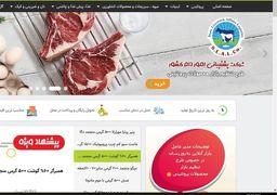 از امروز فروش اینترنتی گوشت تنظیم بازاری آغاز شد