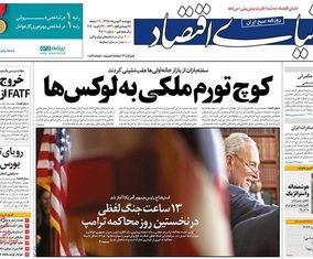 صفحه اول روزنامههای 3 بهمنماه 1398