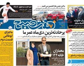 صفحه اول روزنامههای 26 دی ماه 1398