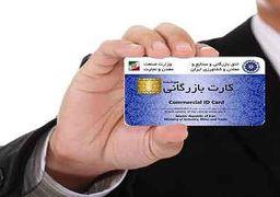 حضور پر رنگ کارت بازرگانی در صادرات