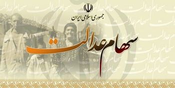 اطلاعیه جدید بانک ملی ایران خطاب به فروشندگان سهام عدالت