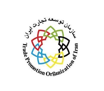 """نشست بزرگ تجاری """"ایران اروپا"""" برگزار میشود"""