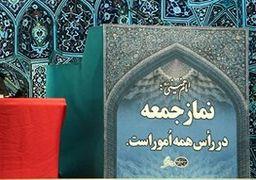 اسامی ائمه جمعه تهران از ابتدا تاکنون + جدول