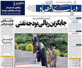 صفحه اول روزنامه های سوم اردیبهشت 98