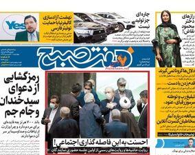 صفحه اول روزنامههای 20 فروردین 1399