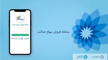 راه اندازی سامانه آنلاین فروش سهام عدالت کارگزاری بانک سامان