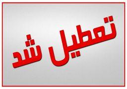 استان البرز فردا تعطیل شد + جزئیات
