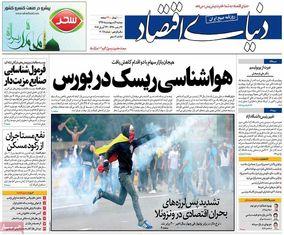 صفحه اول روزنامه های دوشنبه 4 اردیبهشت