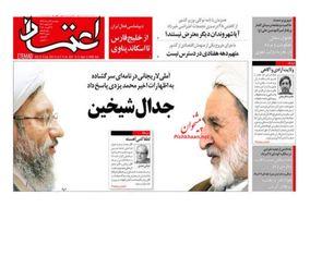 صفحه اول روزنامههای 28 مرداد 1398