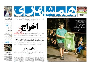 صفحه اول روزنامههای امروز چهارشنبه 20 شهریور 1398