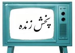 لینک های پخش زنده سومین مناظره انتخابات ۹۶ در اینترنت