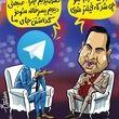 افشاگری تلگرام روی صندلی ماه عسل !
