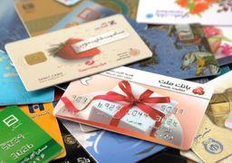 جزئیات شرایط صدور کارت هدیه در بانکها؛ سقف کارت اعلام شد