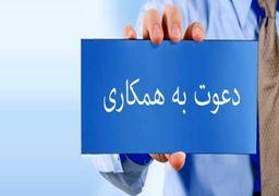 استخدام فروشنده با سابقه کار و تحصیلات در تهران