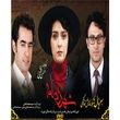 تهدید جناب خان به سیاه بخت شدن بازیگر سریال شهرزاد + فیلم