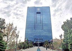 اولین بیانیه ارزی بانک مرکزی پس از خروج آمریکا از برجام