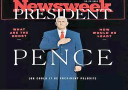 نیوزویک نتیجه استیضاح ترامپ را پیشبینی کرد؛ پنس جای رئیسش را میگیرد؟