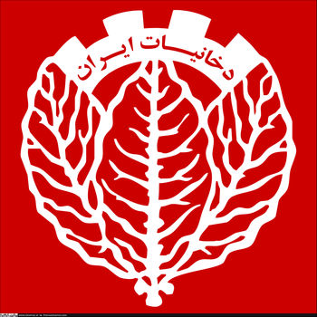 محمدرضا خاک کار مدیرعامل جدید دخانیات ایران