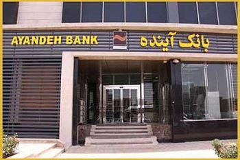 موفقیت بانک آینده در ساماندهی تعاونی اعتباری افضل توس