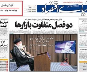 صفحه اول روزنامههای اول مهر 1399