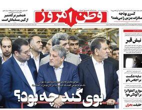 صفحه اول روزنامههای 13 آذر 1398