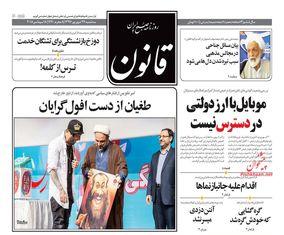 صفحه اول روزنامه های27 شهریور1397