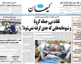 صفحه اول روزنامههای 28 مهر 1399