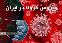 آخرین آمار کرونا در ایران؛ ادامه روند کاهشی مبتلایان روزانه/ وضعیت قرمز خوزستان، وضعیت هشدار 2 استان دیگر