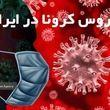 آخرین آمار رسمی کرونا در ایران؛ افزایش مجدد مبتلایان و جانباختگان روزانه/ 15 استان در وضعیت قرمز و هشدار