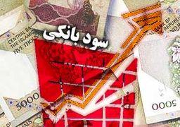 تکلیف قراردادهای سپرده با نرخ سود بانکی بالاتر از 15 درصد مشخص شد