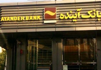 مجمع عمومی عادی به طور فوق العاده بانک آینده برگزار شد