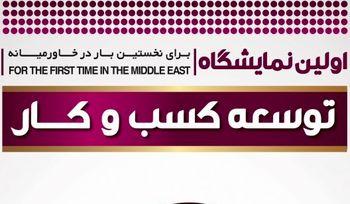 نخستین نمایشگاه بین المللی توسعه کسب و کار تهران برگزار میشود