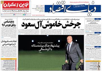 صفحه اول روزنامه های سه شنبه 31 مرداد