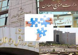 تکلیف دولت با تفکیک وزارتخانه ها مشخص می شود