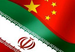 سطح روابط اقتصادی چین و ایران مشخص شد