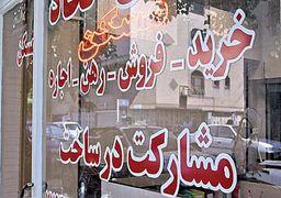 معاملات مسکن تهران همچنان رو به کاهش