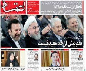 صفحه اول روزنامه های 23 مهر1397