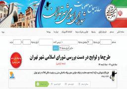 خط مستقیم به شورای شهر؛ راهاندازی اتاق مجازی «جذب ایده» برای اداره پایتخت/ متن همه مصوبات شورا در اختیار مردم