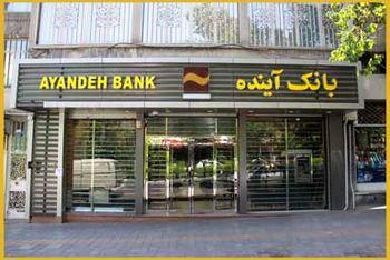 تقدیر مؤسسه عالی آموزش بانکداری ایران از رؤسای موفق شعب بانک آینده