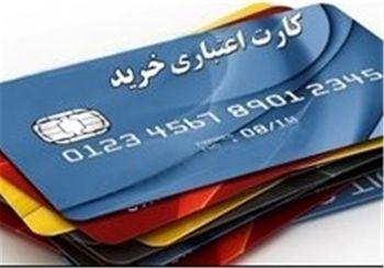 پروژه ۴۲۰۰ میلیاردی کارت اعتباری خرید کالای ایرانی در آخر خط