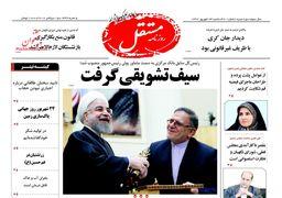 صفحه اول روزنامه های24 شهریور1397