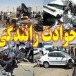 مرگ دو مرد و یک زن در سانحه رانندگی جاده تهران-قم